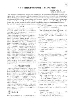 ジャイロ型発電機の定常解析とインピーダンス制御 ( ) ( ( )