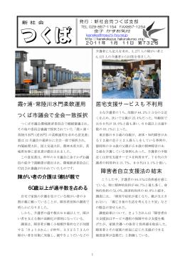 霞ヶ浦・常陸川水門柔軟運用 つくば市議会で全会一致採択