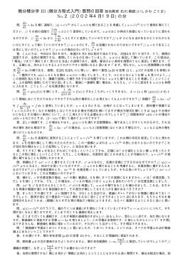 No.2 (2002年4月19日) の分