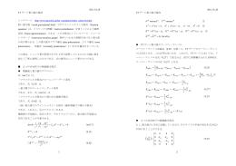 TT ゲージ重力波の偏光