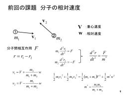 前回の課題 分子の相対速度