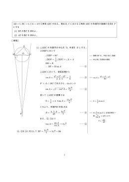 頂点 B, C における三角形 ABC の外接円の接線の交点を P
