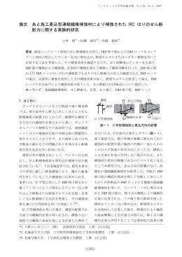 コンクリート工学年次論文集 Vol.29