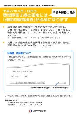 リーフレット(指定医師用)(PDF)