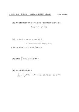 1989年度 解 析 学 I 後期追試験問題(大雪の為) [1] 次の函数に極値が