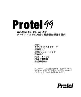 Protel 99 デザイナーズ ハンドブック