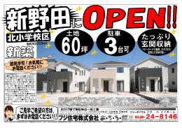 全体概要  名称/アイーナタウン新野田 Ⅳ  総分譲区画数/5区画  今回販売