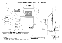 東武野田線、新京成線、北総線『新鎌ケ谷駅』下車 徒歩 20 分 『新鎌ヶ谷