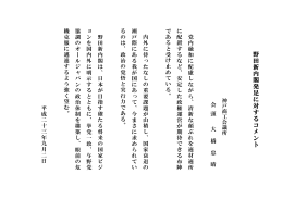 野田新内閣発足に対 す る コ メント