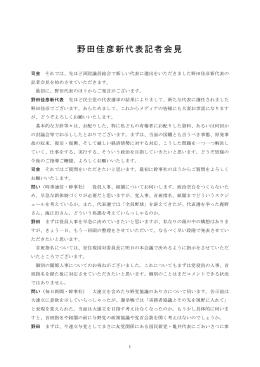 野田佳彦新代表記者会見