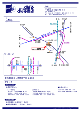 本社地図(印刷用PDF)