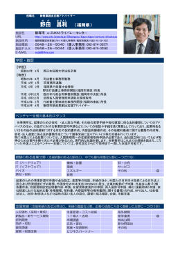 野田 昌利(PDF:351KB)