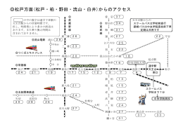 松戸方面(松戸・柏・野田・流山・白井)からのアクセス