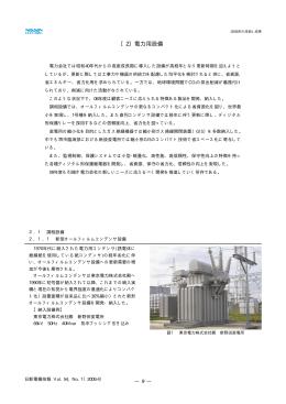 〔2〕電力用設備 - 日新電機株式会社
