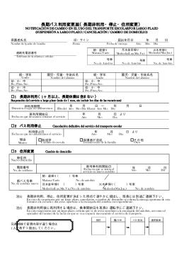 長期バス利用変更届(長期非利用・停止・住所変更)