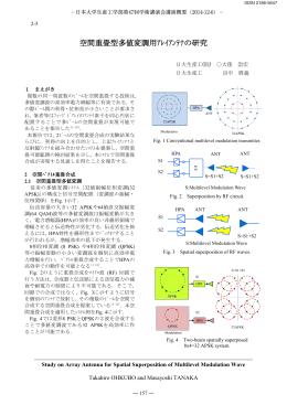 空間重畳型多値変調用アレイアンテナの研究