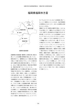 福岡県福岡市方言 - 方言文法研究会