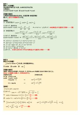 数学Ⅰ 数学Ⅰの【例題】 次の等式が成り立つとき、  ABCはどのような