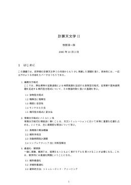 初回 (2006/10/2)用資料 - HOME PAGE of Jun Makino
