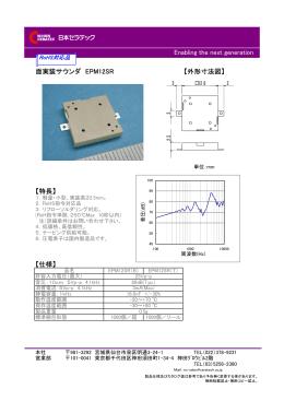 EPM12SR (PDFファイル:102KB)