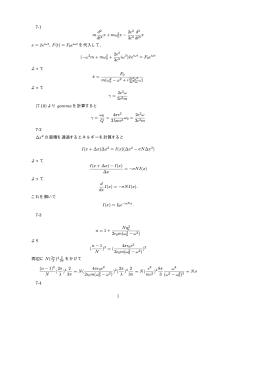 2e2 3c3 d3 dt3 xx = ˆxeiωt, F(t) = F0eiωt を代入して