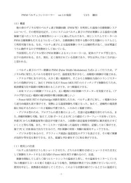 PWM ペルチェコントローラー ver.1.0 取説 `13/5 細田 (0)概要 他の章の
