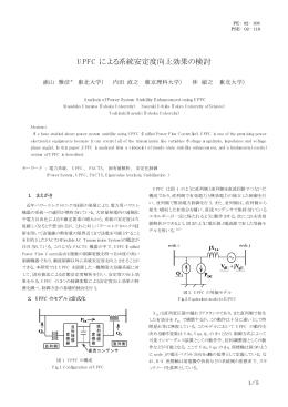 UPFC による系統安定度向上効果の検討