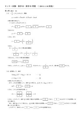 2011年数学ⅡB問題(PDF ファイル) - MACS