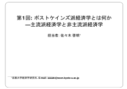 第1回 - 京都大学 大学院経済学研究科・経済学部