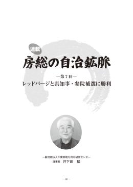 「房総の自治鉱脈」第7回 - 千葉県地方自治研究センター