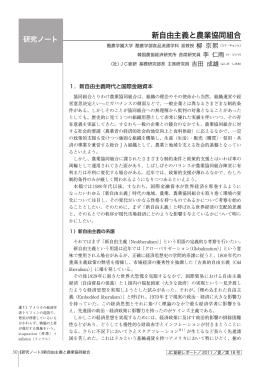 vol.18・2011年夏 研究ノート「新自由主義と農業協同組合」