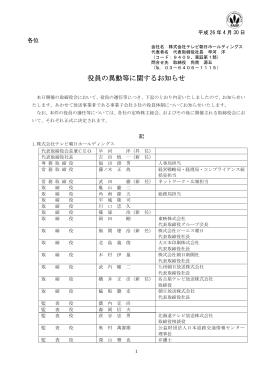 役員の異動等に関するお知らせ - テレビ朝日ホールディングス