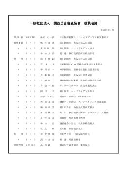 一般社団法人 関西広告審査協会 役員名簿