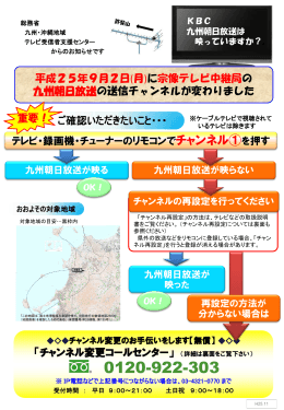 スライド 1 - KBC九州朝日放送
