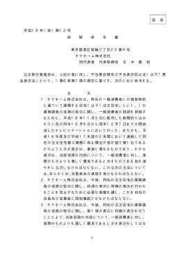 別添排除命令書[PDF:30 KB]