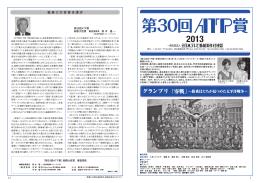 グランプリ - 社団法人・全日本テレビ番組製作社連盟