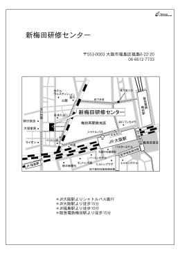 新梅田研修センター - S