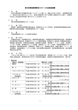 第23回青森県障害者スポーツ大会実施要綱