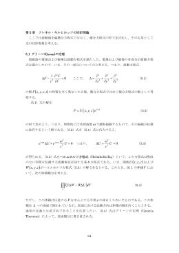 補足資料 第5章 フレネル・キルヒホッフの回折理論
