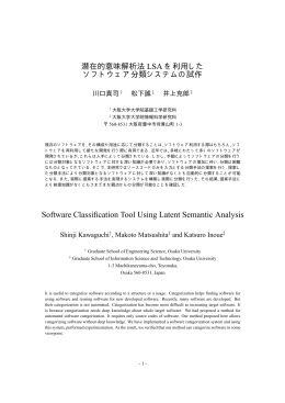 Software Classification Tool Using Latent Semantic Analysis