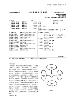 JP 2013-500950 A 2013.1.10 10 (57)【要約】 本発明は
