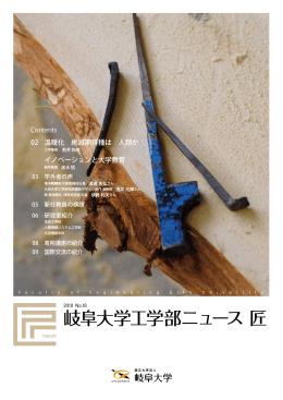 PDFファイル - 岐阜大学工学部