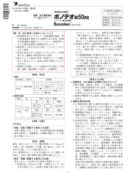 添付文書(PDF) - 医薬品情報データベース
