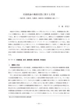 栄養教諭の職務実態に関する考察 - 東北大学大学院教育学研究科