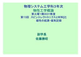 1 - 佐藤勝昭のホームページ