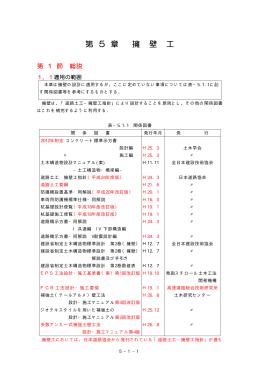 第5章 擁壁工(PDF:1105KB)
