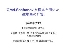 Grad-Shafranov方程式を用いた磁場星の計算