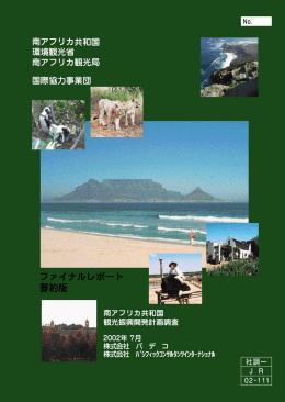 1 – 3 - JICA報告書PDF版(JICA Report PDF)