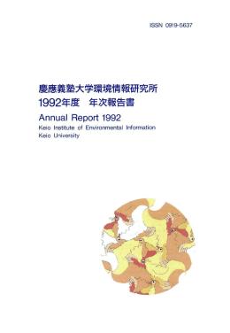 1992 AnnualReport1992