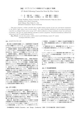 A2. D - 日本機械学会